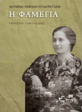 Παρουσίαση του βιβλίου « Η ΦΑΜΕΓΙΑ» της Αντωνίας Ζεβόλη – Νταουντάκη.