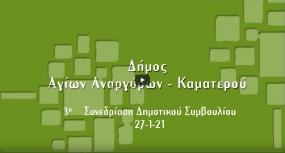 VIDEO - 3η (τακτική) συνεδρίαση του Δημοτικού Συμβουλίου 27/01/21
