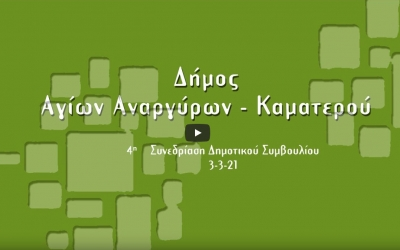 VIDEO - 4η (τακτική) συνεδρίαση του Δημοτικού Συμβουλίου 3/3/21