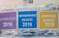 Ανακήρυξη Υποψηφίων Δημοτικών Παρατάξεων Δήμου Αγ. Αναργύρων - Καματερού