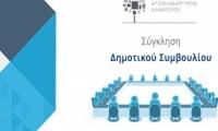 VIDEO - 14η (τακτική) συνεδρίαση του Δημοτικού Συμβουλίου 21/7/21